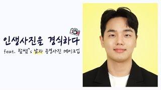 [함쌤's 이쁜공식 시즌2]남자증명사진 메이크업…