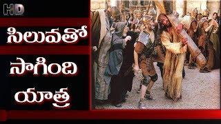 Siluvato Sagindi Yatra | Latest Telugu Jesus Songs | Christian Music Network