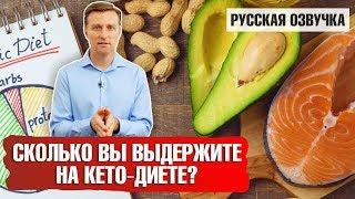 КЕТО ДИЕТА и ИНТЕРВАЛЬНОЕ ГОЛОДАНИЕ: Сколько вы выдержите? (русская озвучка)