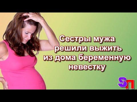 Сестры мужа решили выжить из дома беременную невестку. Ей помогла мудрая соседка