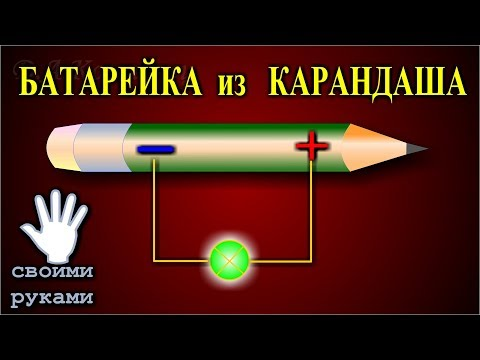 видео: Батарейка из простого карандаша. Как сделать  батарейку.