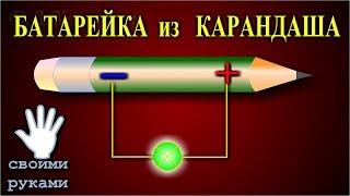 Батарейка из простого карандаша. Как сделать  батарейку.