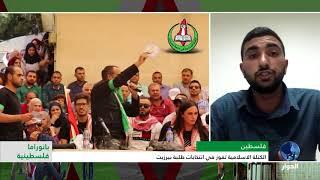 تحت الضوء: الكتلة الاسلامية تفوز في انتخابات طلبة جامعة بيرزيت