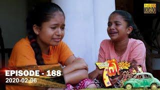 Hathe Kalliya | Episode 188 | 2020- 02- 06 Thumbnail