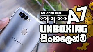 OPPO A7 Unboxing and quick Review in Sri lanka | Sinhala |