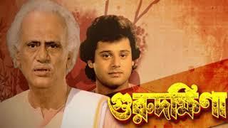 Kishore Kumar - E Amar Gurudakshina (Audio)
