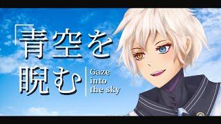 【Cover】「青空を睨む」Gaze into the sky【NIJISANJI ID | Derem Kado】