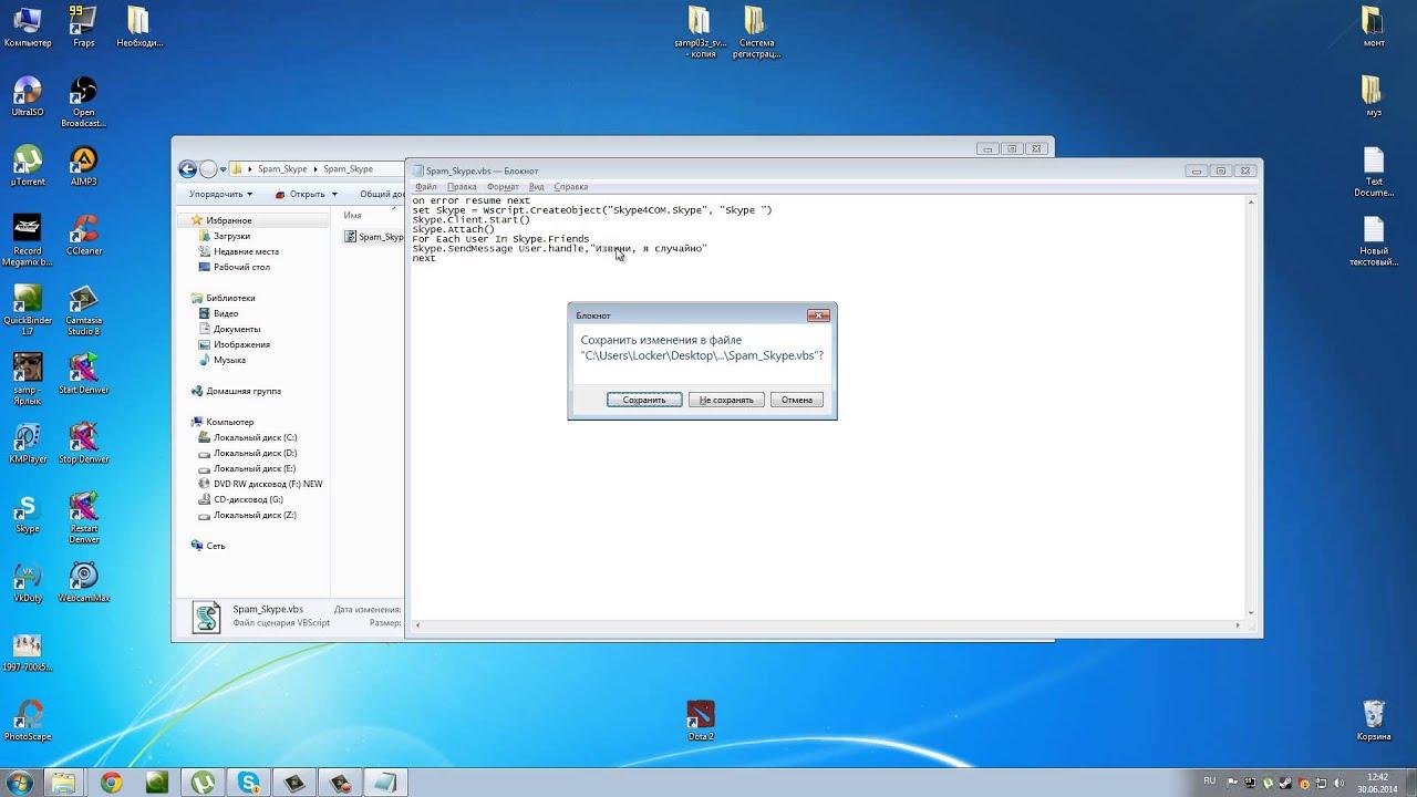 Скачать программу для рассылки сообщений в скайпе