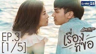 Video Love Songs Love Series ตอน เรื่องที่ขอ EP.3 [1/5] download MP3, 3GP, MP4, WEBM, AVI, FLV Oktober 2018