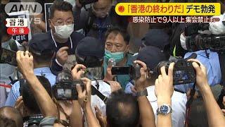 「香港の終わりだ」抗議の声 感染防止で集会禁止も(20/05/22)