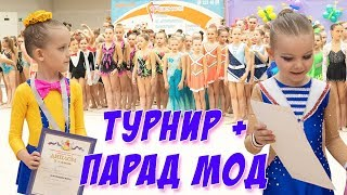 ТУРНИР по ЭСТЕТИЧЕСКОЙ ГИМНАСТИКЕ 2019 «КАЛЕЙДОСКОП» + ПАРАД МОД / КЛИП