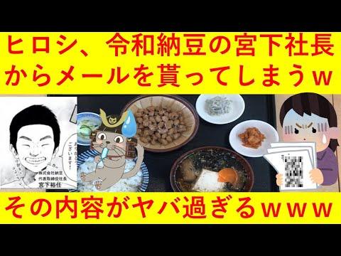 【ヤバいw】令和納豆の宮下社長からヒロシ宛にメールが!その内容が意外過ぎると話題にwwwwwwwww