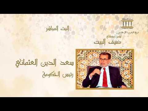 لقاء ضيف البيت مع الدكتور سعد الدين العثماني رئيس الحكومة