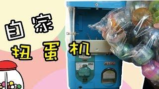 自家扭蛋机!补充扭蛋 gachagacha ガチャガチャ補充【食玩联盟】