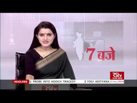 Hindi News Bulletin | हिंदी समाचार बुलेटिन – May 29, 2019 (7 pm)