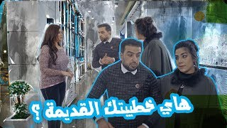 غسان هو وزوجته يشوفون خطيبته القديمة وميعرف شيسوي - الموسم الرابع | ولاية بطيخ