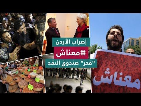 معناش: إضراب الأردن -فخر- صندوق النقد | السلطة الخامسة  - 23:22-2018 / 6 / 6