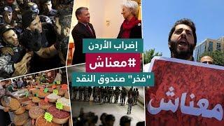 معناش: إضراب الأردن
