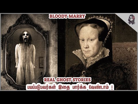 படத்தை மிஞ்சும் உண்மை பேய் கதை ! Bloody Marry | Real Ghost Stories
