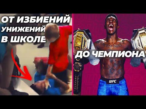 🐵 КАК ИСРАЭЛЬ АДЕСАНЬЯ СТАЛ ЧЕМПИОНОМ UFC | Вся Карьера от Кикбоксинга  до UFC - ЭВОЛЮЦИЯ