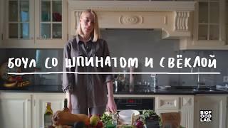 Как приготовить ланч чемпионов: боул со шпинатом и свёклой