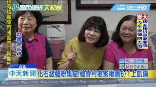 20190527中天新聞 全球韓粉集結! 6/1上凱道 送中華民國回總統府