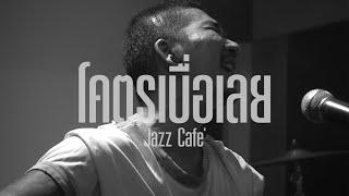 โคตรเบื่อเลย - โต๋เหน่อ l [ Jazz Cafe' COVER ]