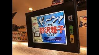 はま寿司の注文パネルから、野沢雅子さんの声でビックリ! ◇チャンネル...
