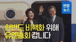 문대통령, 미국 뉴욕 향발…북미 비핵화 협상 가교역 주목/ 연합뉴스 (Yonhapnews)