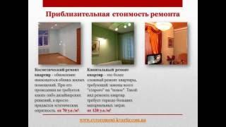 Ремонт квартир в Киеве под ключ | Ремонт домов(, 2014-03-05T19:32:43.000Z)
