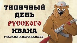 Типичный день русского Ивана в представлении американцев