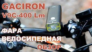 Фара для велосипеда Gaciron V9C-400 Lm - Обзор. Часть 2
