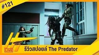 HeroesTalk Live! #121 : รีวิวสปอยล์ The Predator