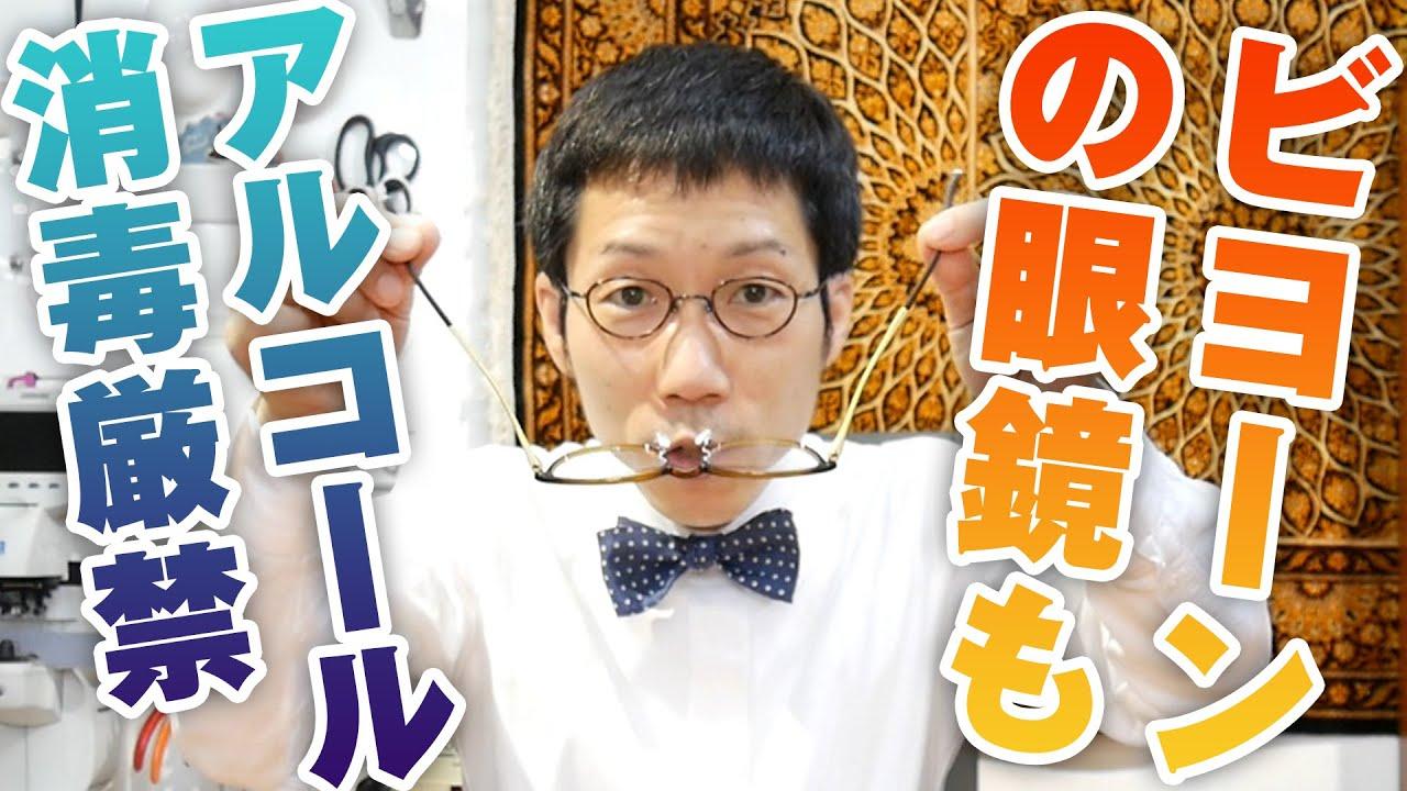 ビヨーンと曲がる眼鏡もアルコール消毒厳禁!