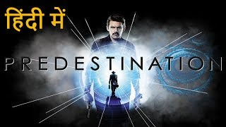 Predestination movie explained in hindi along with Predestination Paradox and ending