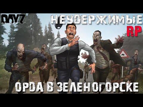 DayZ Неудержимые RP | Орда в Зеленогорске