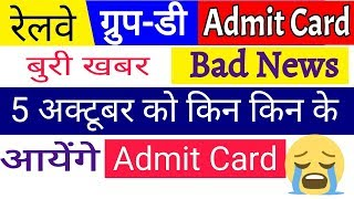 RRB Group D Admit Card Big Bad News 2018 Not Available Now Check Exam City