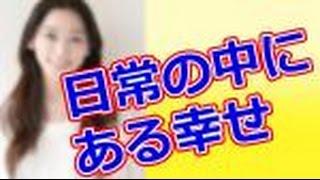 """「花咲舞が黙ってない」杏、家庭で""""幸せ""""と感じる瞬間とは https://yout..."""