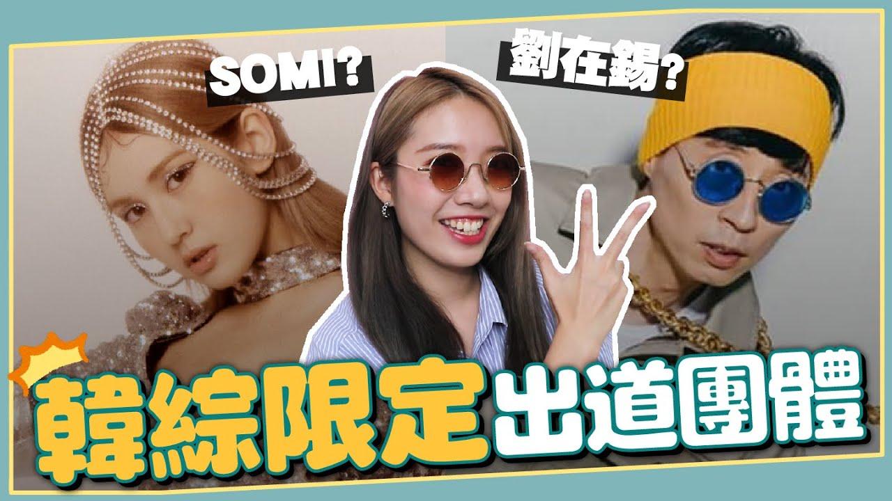 這3組【限定KPOP團體】都是韓國綜藝節目出身!不只SSAK3橫掃1位,還有她們...!【追星點點名】// YO CINDY