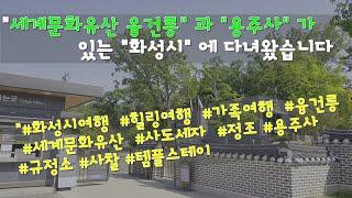 """세계문화유산 """"융건릉"""" 과 """"용주사"""" 가 있는 화성시 …"""