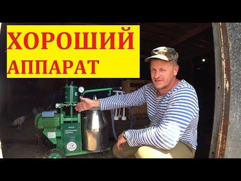 Отличная доилка! / Доильный аппарат молочная ферма / Компания инстагро / Отзыв / Семья в деревне