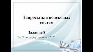 Фото Задание 8 ОГЭ информатика 2020