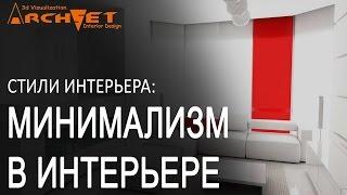 Минимализм в интерьере Дизайн интерьера Киев(, 2016-12-16T20:53:00.000Z)
