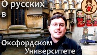 162. О русских в Оксфордском Университете. Oxford University, UK
