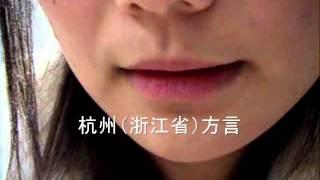 中国各地方言音・朝鮮語における「日本」の発音