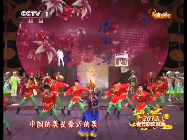 2012龙年春晚歌舞《中国美》| CCTV春晚