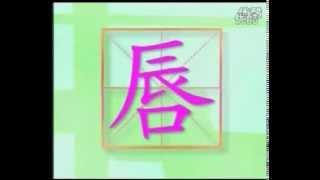 урок китайского языка 17