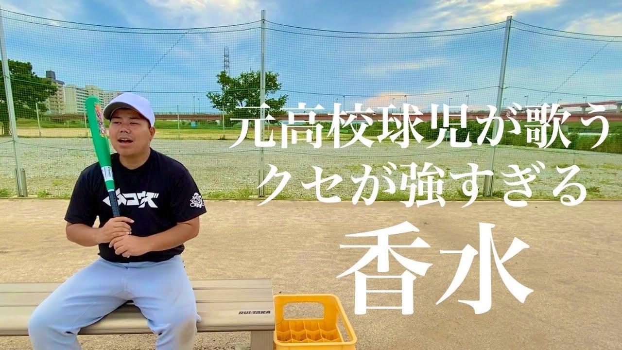 【野球替え歌】香水/瑛人 軟式バット…ビヨンドマックスギガキング02への熱い想い編。