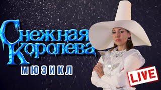 Мюзикл Снежная Королева (1-12 отр.) | Прямой эфир