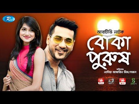Boka Purush | বোকা পুরুষ | Shajal Noor | Nadia Afrin Mim | Rtv Drama Special